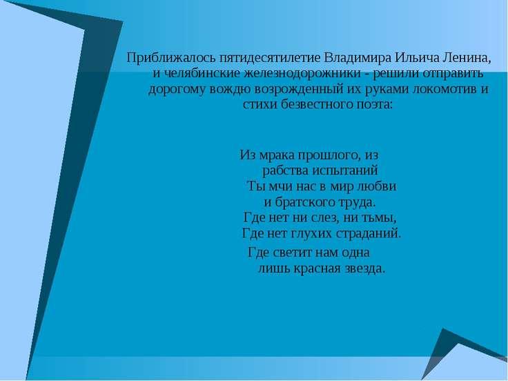 Приближалось пятидесятилетие Владимира Ильича Ленина, и челябинские железнодо...