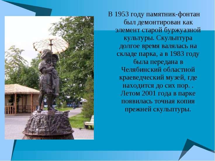 В 1953 году памятник-фонтан был демонтирован как элемент старой буржуазной ку...