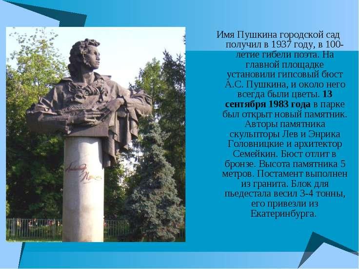 Имя Пушкина городской сад получил в 1937 году, в 100-летие гибели поэта. На г...
