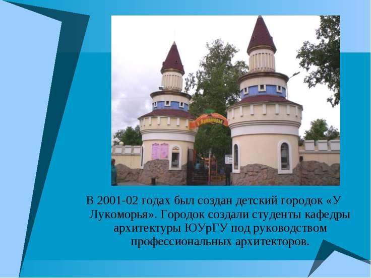 В 2001-02 годах был создан детский городок «У Лукоморья». Городок создали сту...