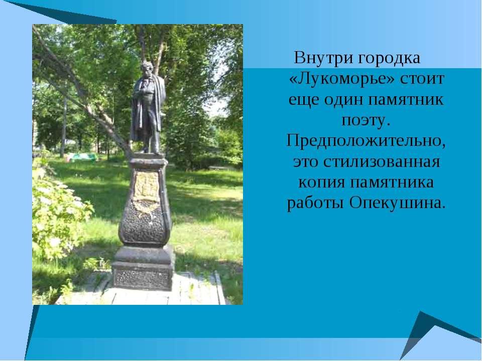 Внутри городка «Лукоморье» стоит еще один памятник поэту. Предположительно, э...