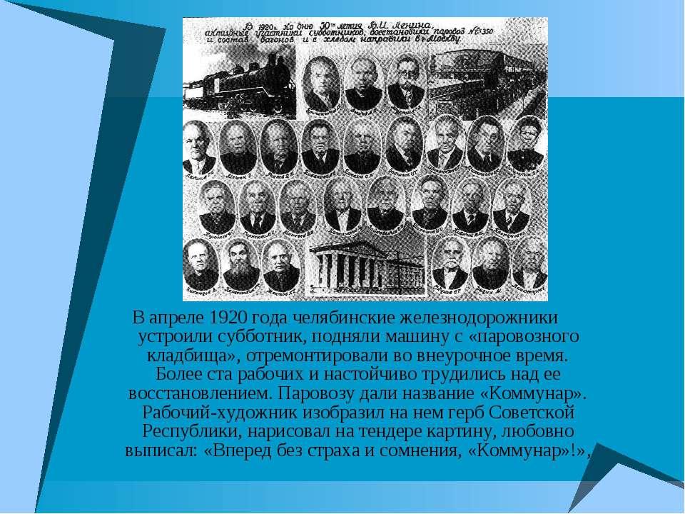 В апреле 1920 года челябинские железнодорожники устроили субботник, подняли м...