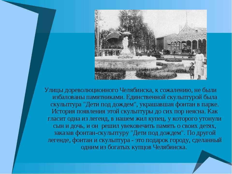 Улицы дореволюционного Челябинска, к сожалению, не были избалованы памятникам...
