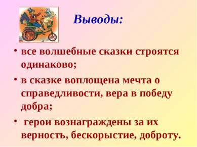 Выводы: все волшебные сказки строятся одинаково; в сказке воплощена мечта о с...
