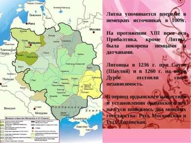 Литва упоминается впервые в немецких источниках в 1009г. На протяжении ΧΙΙΙ в...