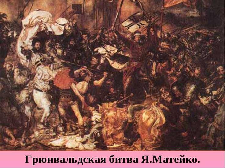 Грюнвальдская битва Я.Матейко.