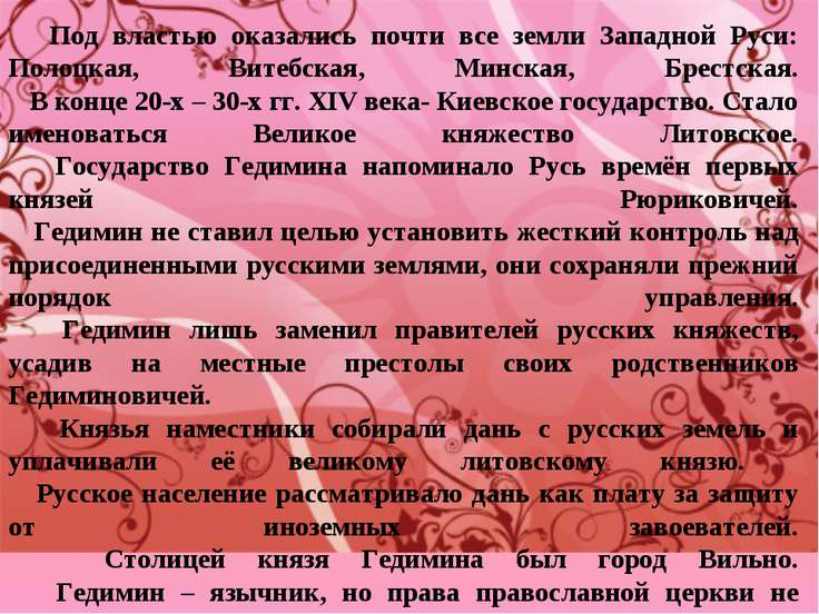 Под властью оказались почти все земли Западной Руси: Полоцкая, Витебская, Мин...