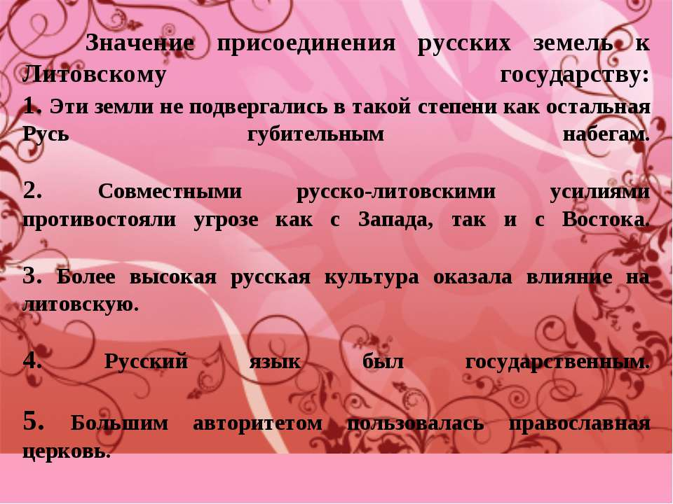 Значение присоединения русских земель к Литовскому государству: 1. Эти земли ...