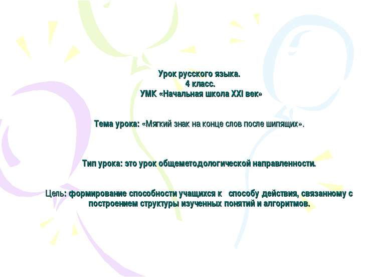 Урок русского языка. 4 класс. УМК «Начальная школа XXI век» Тема урока: «Мягк...