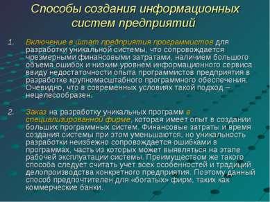 Способы создания информационных систем предприятий Включение в штат предприят...