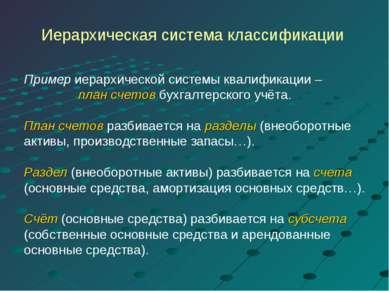 Иерархическая система классификации Пример иерархической системы квалификации...