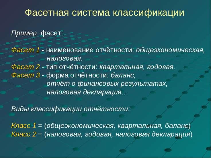 Фасетная система классификации Пример фасет: Фасет 1 - наименование отчётност...