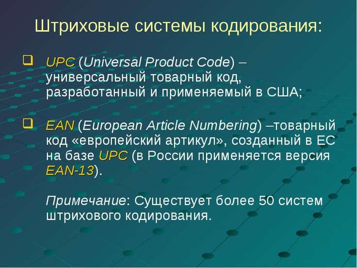 Штриховые системы кодирования: UPC (Universal Product Code) – универсальный т...