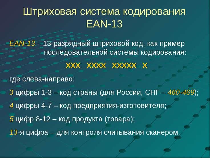 Штриховая система кодирования EAN-13 EAN-13 – 13-разрядный штриховой код, как...
