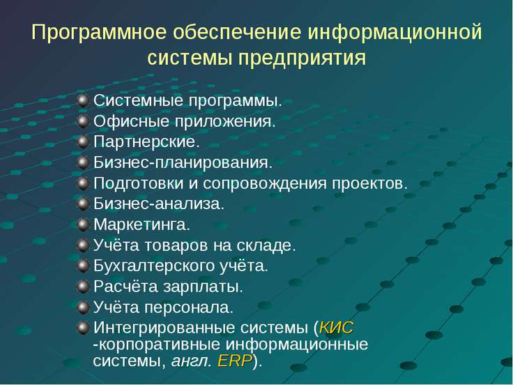 Программное обеспечение информационной системы предприятия Системные программ...