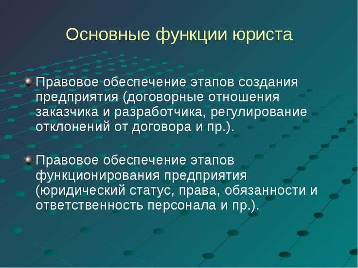 Основные функции юриста Правовое обеспечение этапов создания предприятия (дог...