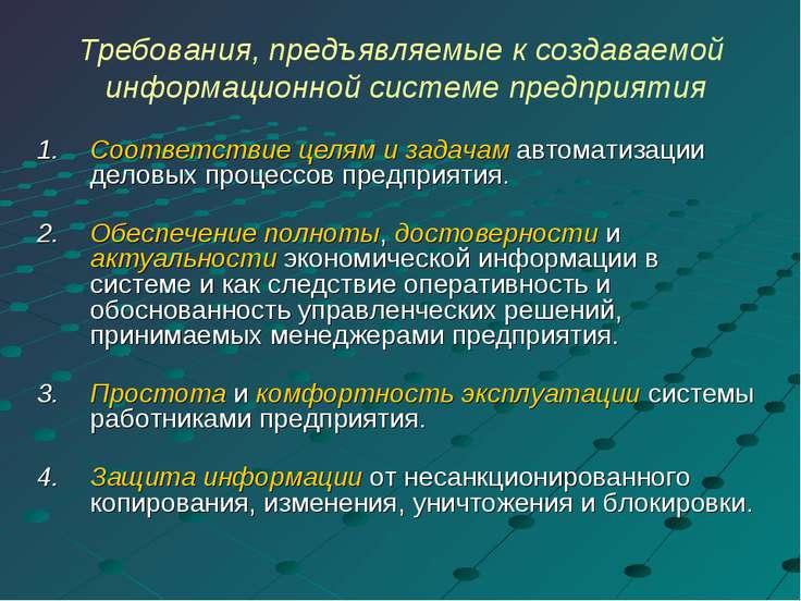 Требования, предъявляемые к создаваемой информационной системе предприятия Со...