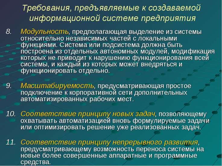Требования, предъявляемые к создаваемой информационной системе предприятия Мо...