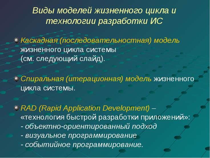 Виды моделей жизненного цикла и технологии разработки ИС Каскадная (последова...