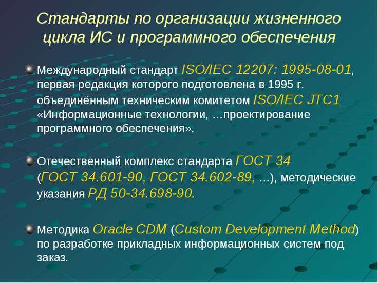 Стандарты по организации жизненного цикла ИС и программного обеспечения Между...