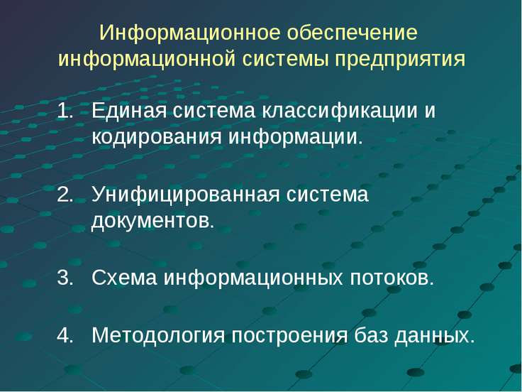 Информационное обеспечение информационной системы предприятия Единая система ...