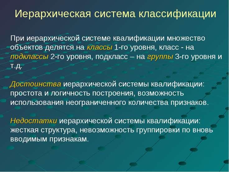 Иерархическая система классификации При иерархической системе квалификации мн...