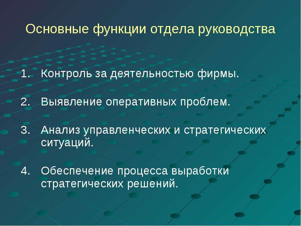 Основные функции отдела руководства Контроль за деятельностью фирмы. Выявлени...