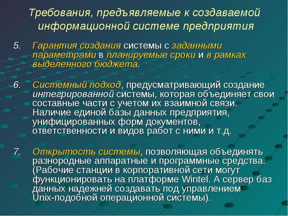 Требования, предъявляемые к создаваемой информационной системе предприятия Га...