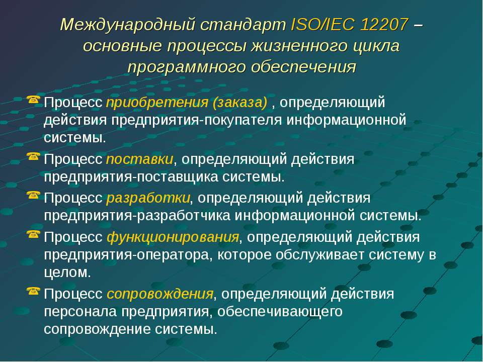 Международный стандарт ISO/IEC 12207 – основные процессы жизненного цикла про...