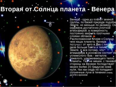 Вторая от Солнца планета - Венера Венера - одна из планет земной группы, по с...