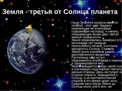Земля - третья от Солнца планета Наша Земля из космоса кажется голубой - этот...