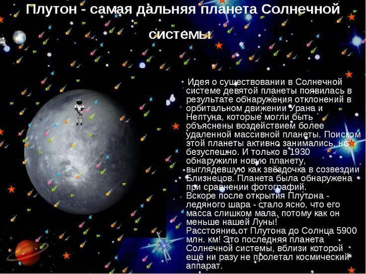Плутон - самая дальняя планета Солнечной системы Идея о существовании в Солне...