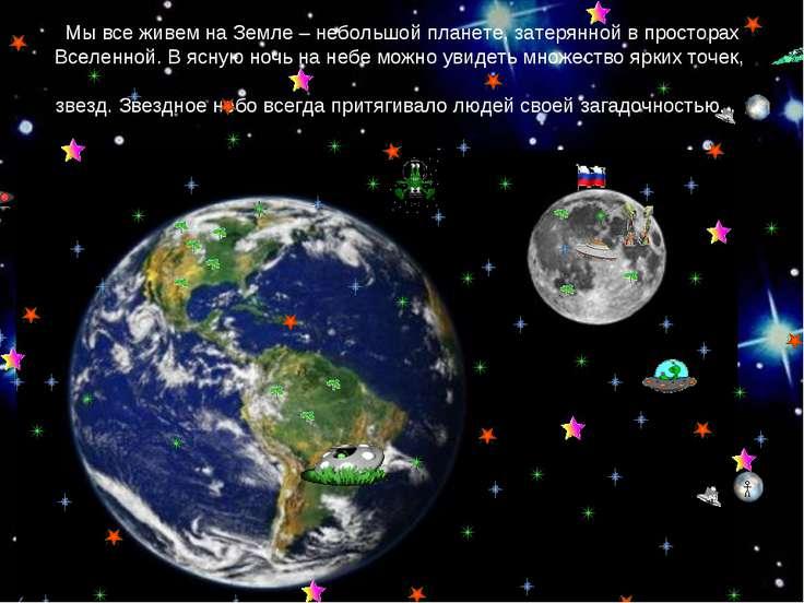 Мы все живем на Земле – небольшой планете, затерянной в просторах Вселенной. ...