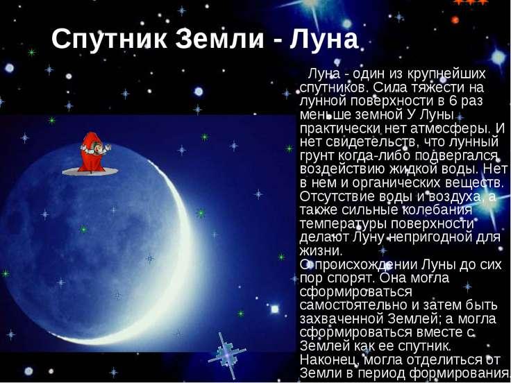Спутник Земли - Луна Луна - один из крупнейших спутников. Сила тяжести на лун...