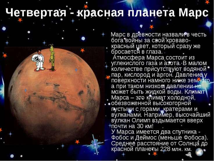 Четвертая - красная планета Марс Марс в древности назвали в честь бога войны ...