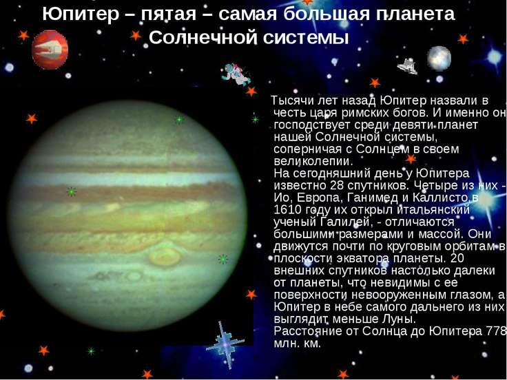 Юпитер – пятая – самая большая планета Солнечной системы Тысячи лет назад Юпи...