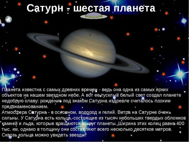 Сатурн - шестая планета Планета известна с самых древних времен - ведь она од...