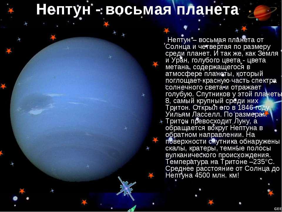 Нептун - восьмая планета Нептун – восьмая планета от Солнца и четвертая по ра...