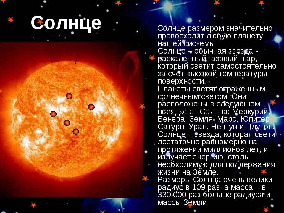 Солнце Солнце размером значительно превосходит любую планету нашей системы Со...