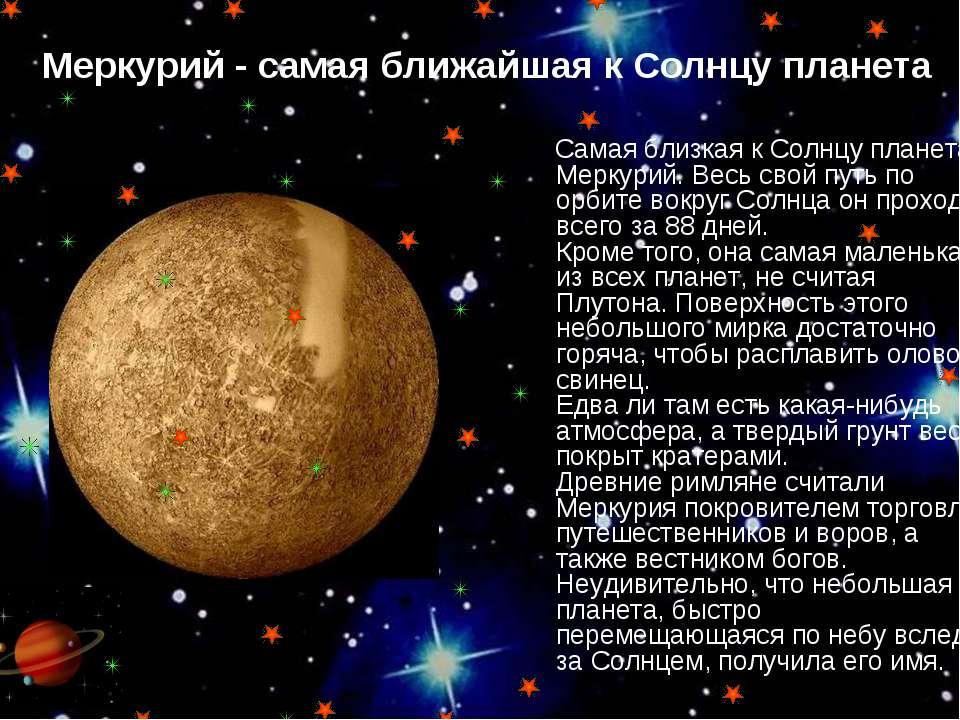 Меркурий - самая ближайшая к Солнцу планета Самая близкая к Солнцу планета -...