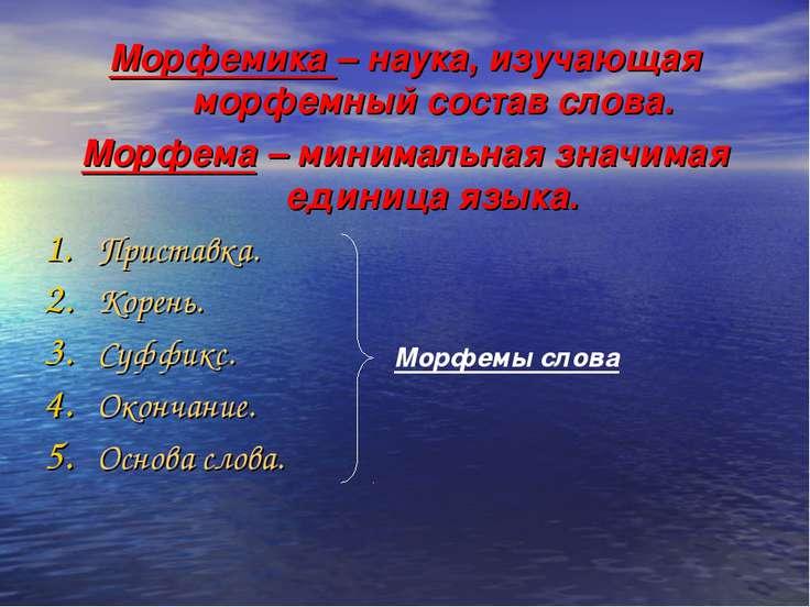 Морфемика – наука, изучающая морфемный состав слова. Морфема – минимальная зн...