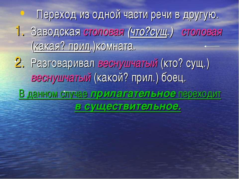 Переход из одной части речи в другую. Заводская столовая (что?сущ.) столовая ...