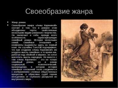 Своеобразие жанра Жанр: роман. Своеобразие жанра «Анны Карениной» состоит в т...