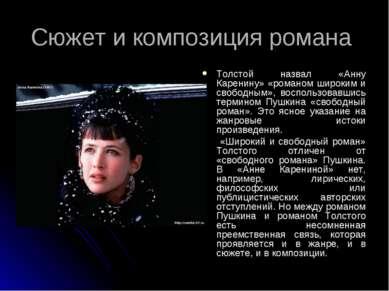 Сюжет и композиция романа Толстой назвал «Анну Каренину» «романом широким и с...