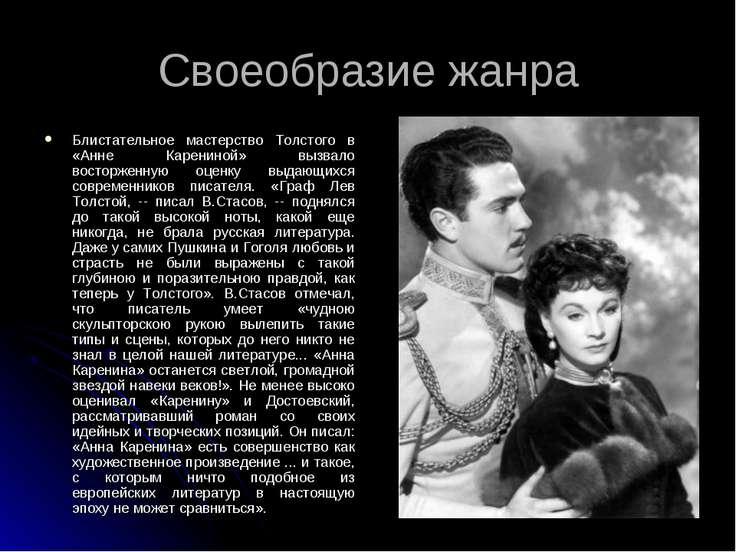 Своеобразие жанра Блистательное мастерство Толстого в «Анне Карениной» вызвал...