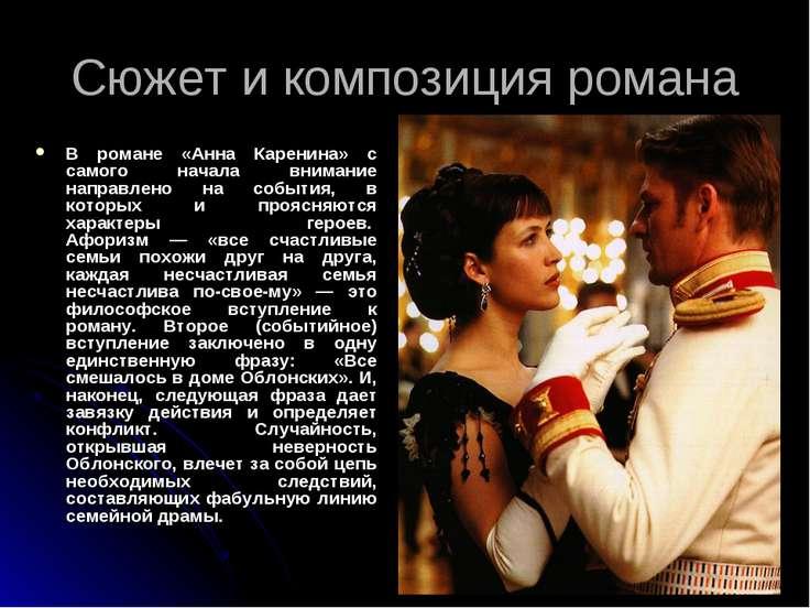 Сюжет и композиция романа В романе «Анна Каренина» с самого начала внимание н...