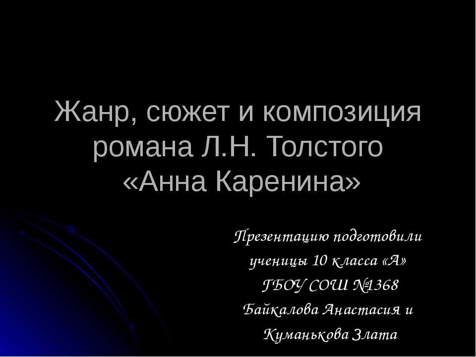 Жанр, сюжет и композиция романа Л.Н. Толстого «Анна Каренина» Презентацию под...