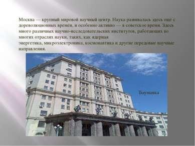 Москва— крупный мировой научный центр. Наука развивалась здесь ещё с доревол...