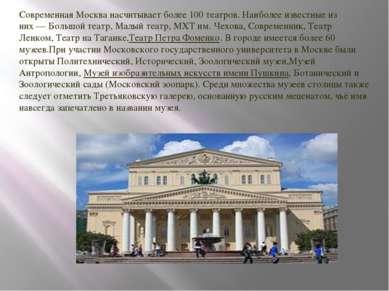 Современная Москва насчитывает более 100 театров. Наиболее известные из них—...