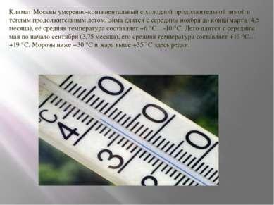 Климат Москвыумеренно-континентальныйс холодной продолжительной зимой и тёп...